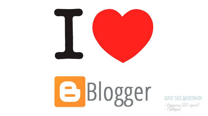 Blogger.com справочные материалы по платформе