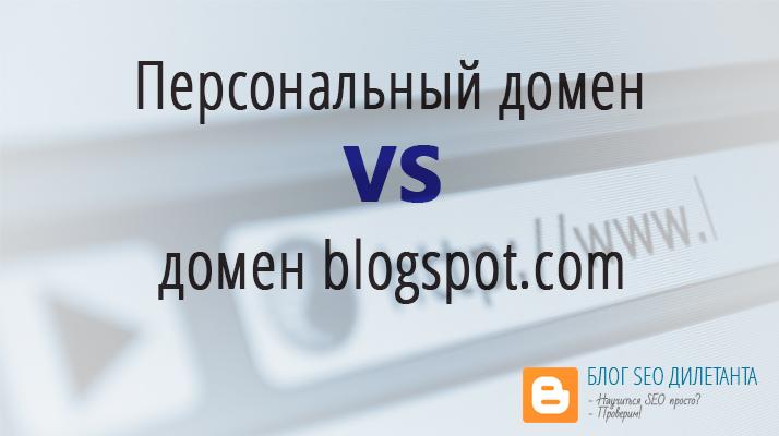 Персональный домен vs blogspot.com