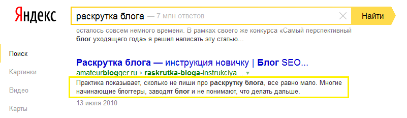 description (описание страницы) а результатах поиска
