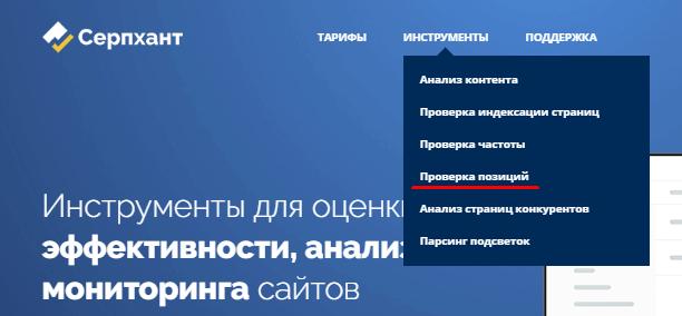 Инструмент проверки позиций сайта Серпхант
