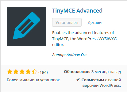 Плагин TinyMCE-Advanced