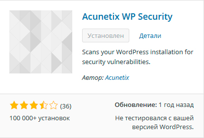 Плагин Acunetix WP Security
