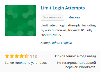 Плагин Limit Login Attempts