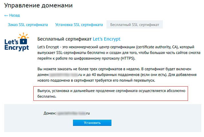 SSL сертификат на хостинге Beget.ru