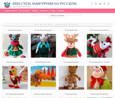 Настройка блога на Blogger 1000 схем амигуруми