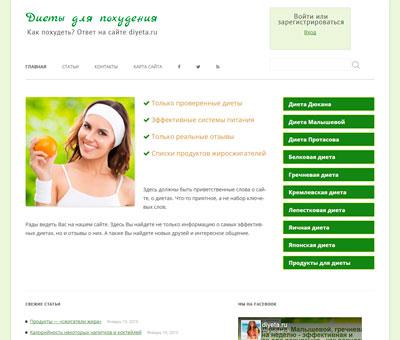 Настройка сайта Диета.ру