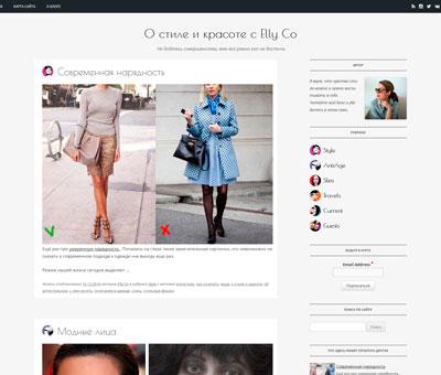 Перенос блога О стиле и красоте с Elly Co с Blogger на WordPress