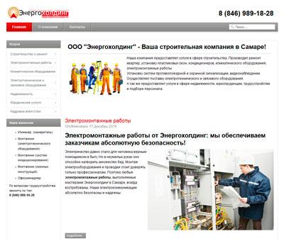 Настройка сайта Строительной компании Энергохолдинг на Joomla