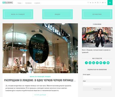 Создание блога на WordPress Goglobing