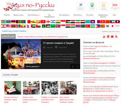 Редизайн блога Азия по-русски