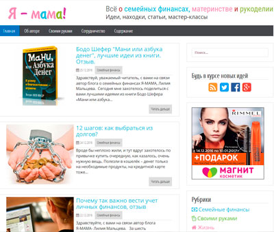 Перенос блога Я мама! с Blogger на WordPRess