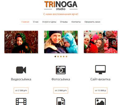 Создание сайта фотостудии TRINOGAtrinoga