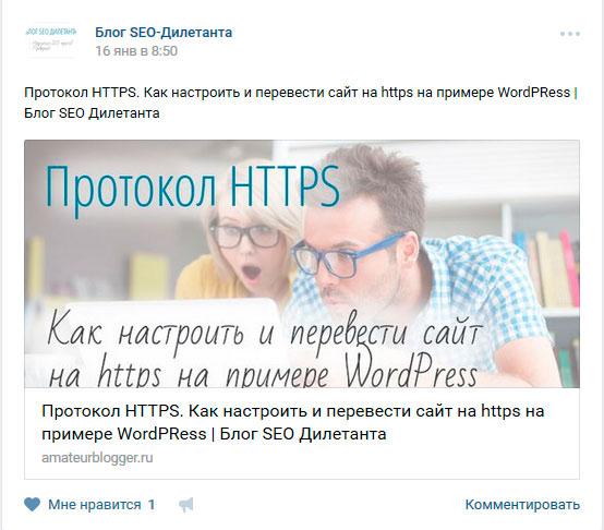Анонс статьи в Вконтакте