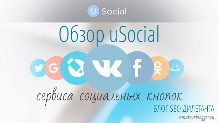 Обзор uSocial - сервиса социальных кнопок