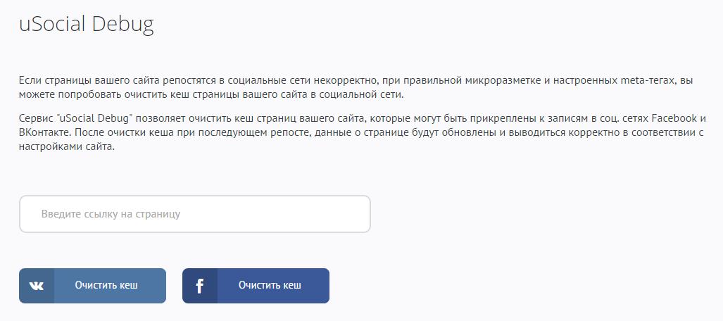Очистка кеша в социальных сетях Вконтакте и Facebook