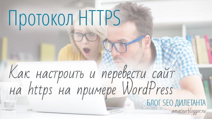 Протокол HTTPS. Как настроить и перевести сайт на https на примере WordPRess