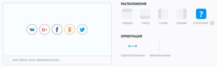Расположение кнопок на странице