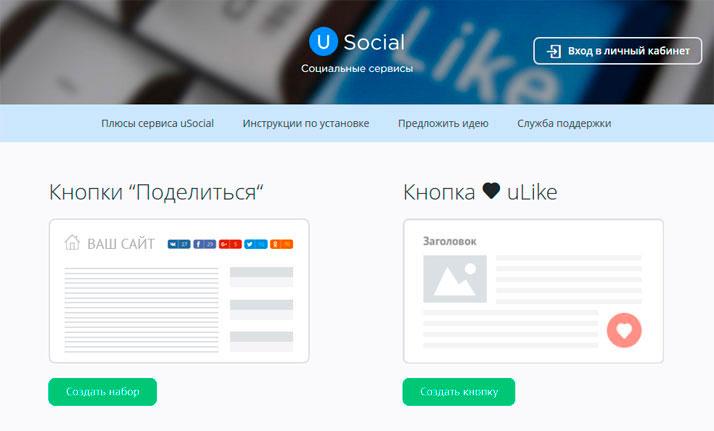 Главная страница сервиса uSocial