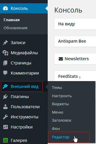 Установка кнопок на блог на WordPress
