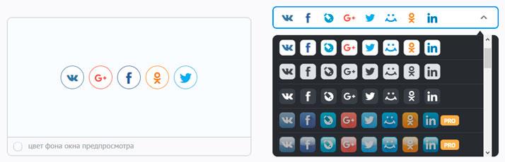 """Внешний вид кнопок """"Поделиться"""""""
