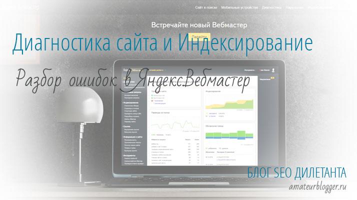 Диагностика сайта и Индексирование. Разбор ошибок в Яндекс.Вебмастер
